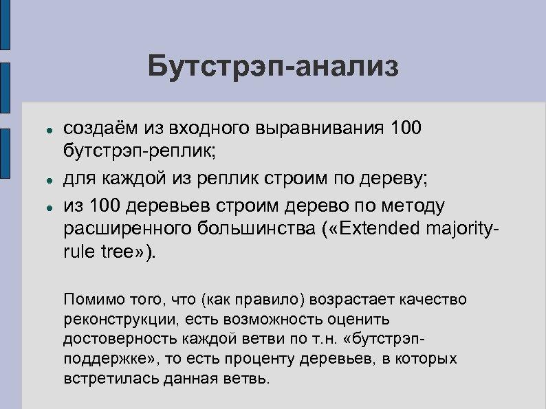 Бутстрэп-анализ создаём из входного выравнивания 100 бутстрэп-реплик; для каждой из реплик строим по дереву;