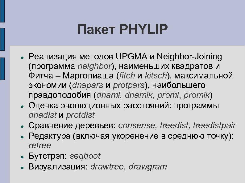 Пакет PHYLIP Реализация методов UPGMA и Neighbor-Joining (программа neighbor), наименьших квадратов и Фитча –
