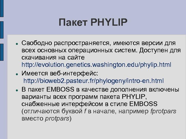 Пакет PHYLIP Свободно распространяется, имеются версии для всех основных операционных систем. Доступен для скачивания