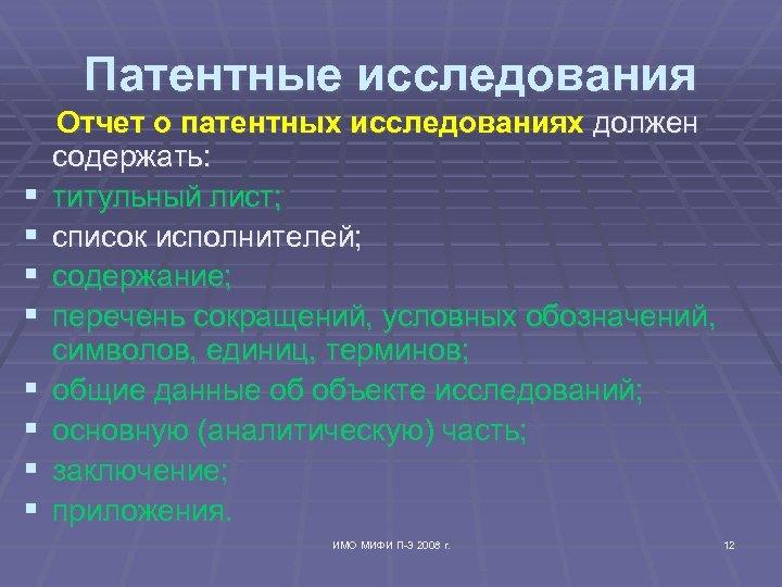 Патентные исследования Отчет о патентных исследованиях должен содержать: § титульный лист; § список исполнителей;