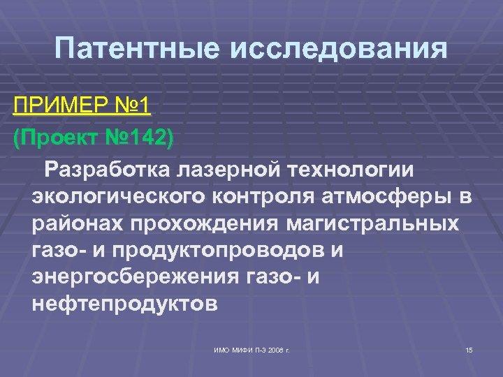 Патентные исследования ПРИМЕР № 1 (Проект № 142) Разработка лазерной технологии экологического контроля атмосферы