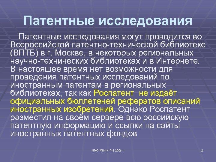 Патентные исследования могут проводится во Всероссийской патентно-технической библиотеке (ВПТБ) в г. Москве, в некоторых