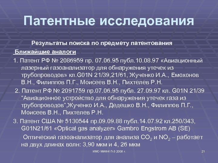 Патентные исследования Результаты поиска по предмету патентования Ближайшие аналоги 1. Патент РФ № 2086959