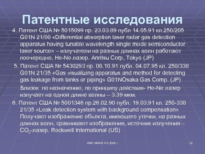 Патентные исследования 4. Патент США № 5015099 пр. 23. 03. 89 публ 14. 05.