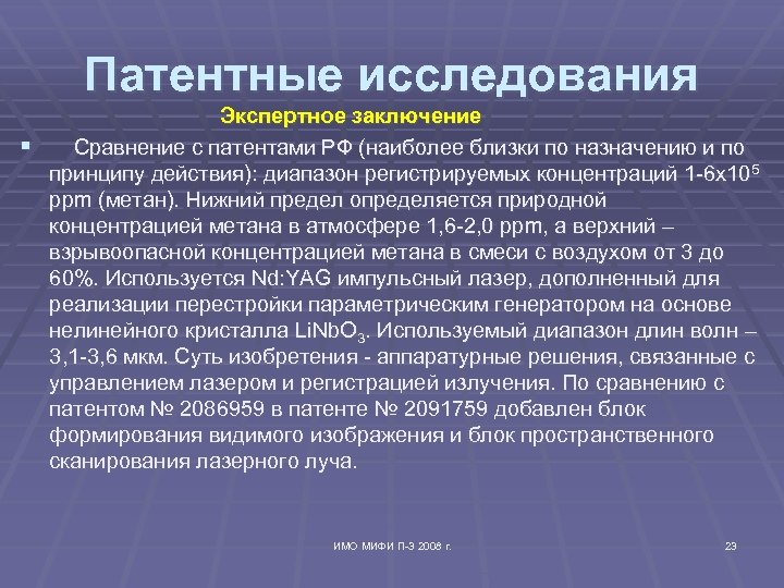 Патентные исследования Экспертное заключение § Сравнение с патентами РФ (наиболее близки по назначению и