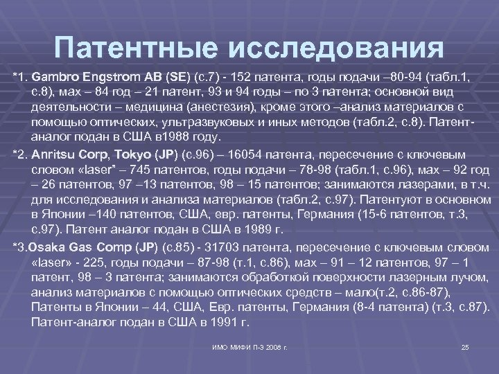 Патентные исследования *1. Gambro Engstrom AB (SE) (с. 7) - 152 патента, годы подачи