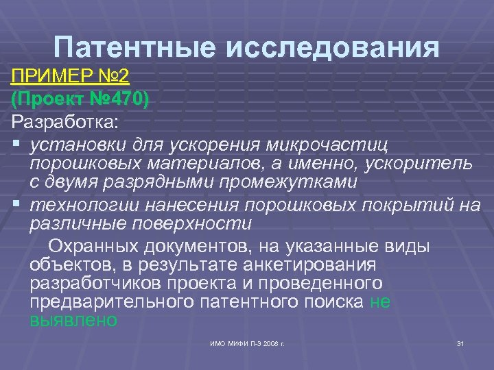 Патентные исследования ПРИМЕР № 2 (Проект № 470) Разработка: § установки для ускорения микрочастиц