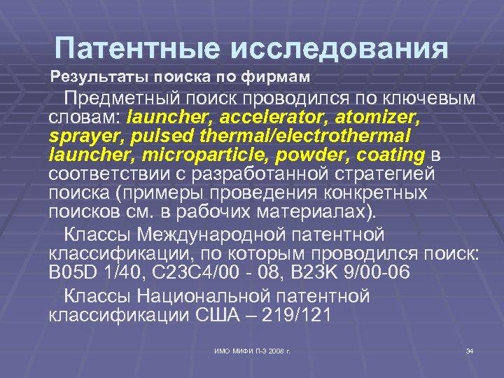 Патентные исследования Результаты поиска по фирмам Предметный поиск проводился по ключевым словам: launcher, accelerator,