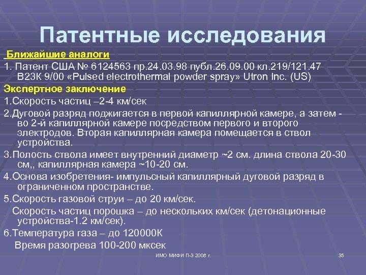 Патентные исследования Ближайшие аналоги 1. Патент США № 6124563 пр. 24. 03. 98 публ.