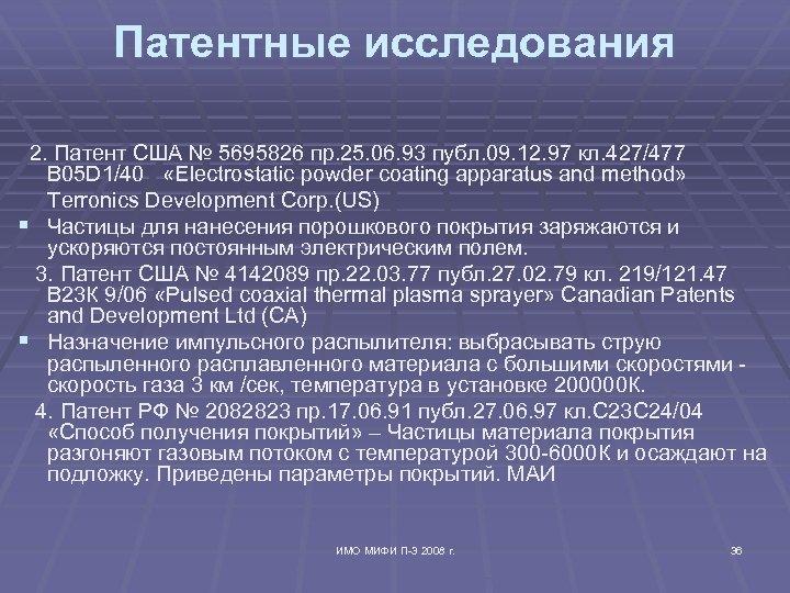 Патентные исследования 2. Патент США № 5695826 пр. 25. 06. 93 публ. 09.