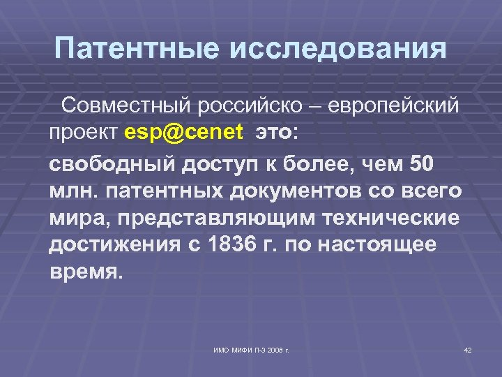 Патентные исследования Совместный российско – европейский проект esp@cenet это: свободный доступ к более, чем
