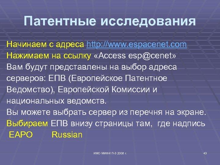 Патентные исследования Начинаем с адреса http: //www. espacenet. com Нажимаем на ссылку «Access esp@cenet»