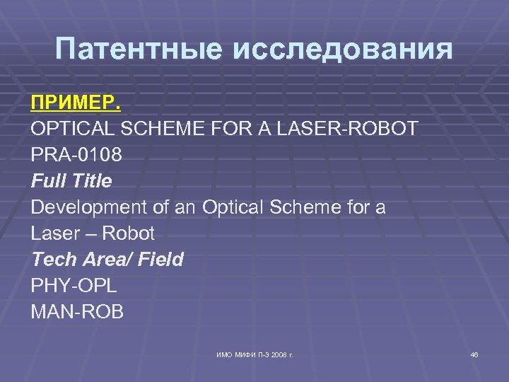 Патентные исследования ПРИМЕР. OPTICAL SCHEME FOR A LASER-ROBOT PRA-0108 Full Title Development of an