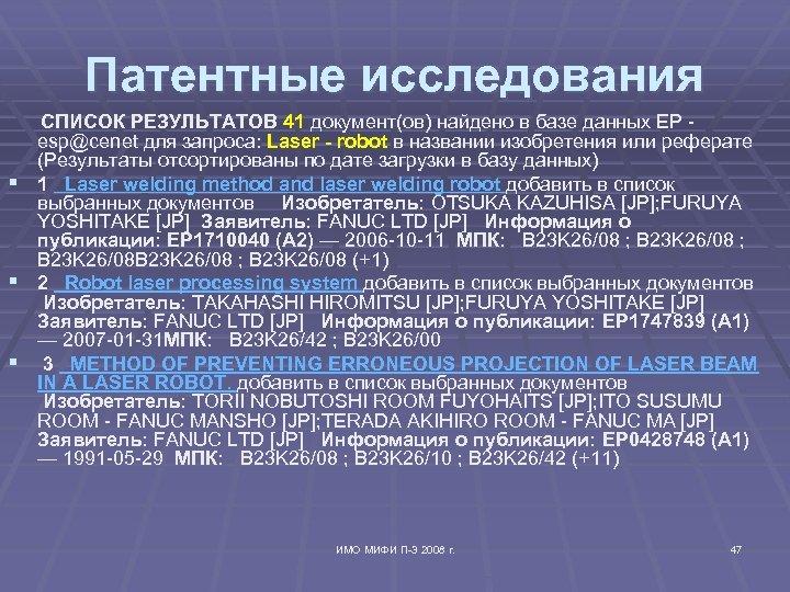 Патентные исследования СПИСОК РЕЗУЛЬТАТОВ 41 документ(ов) найдено в базе данных EP - esp@cenet для