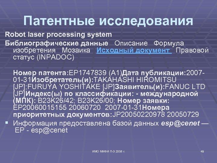 Патентные исследования Robot laser processing system Библиографические данные Описание Формула изобретения Мозаика Исходный документ