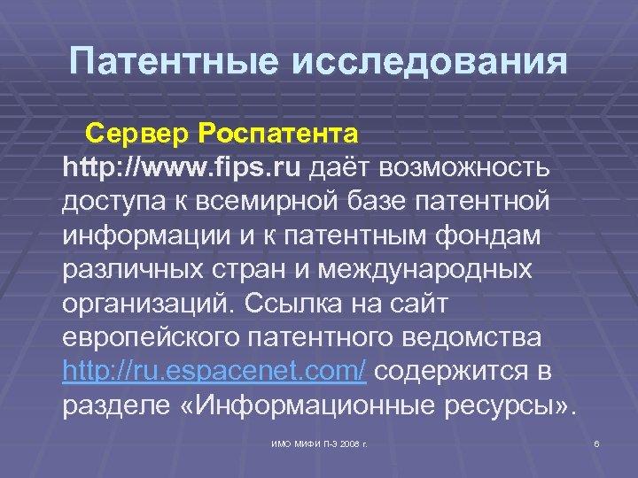 Патентные исследования Сервер Роспатента http: //www. fips. ru даёт возможность доступа к всемирной базе
