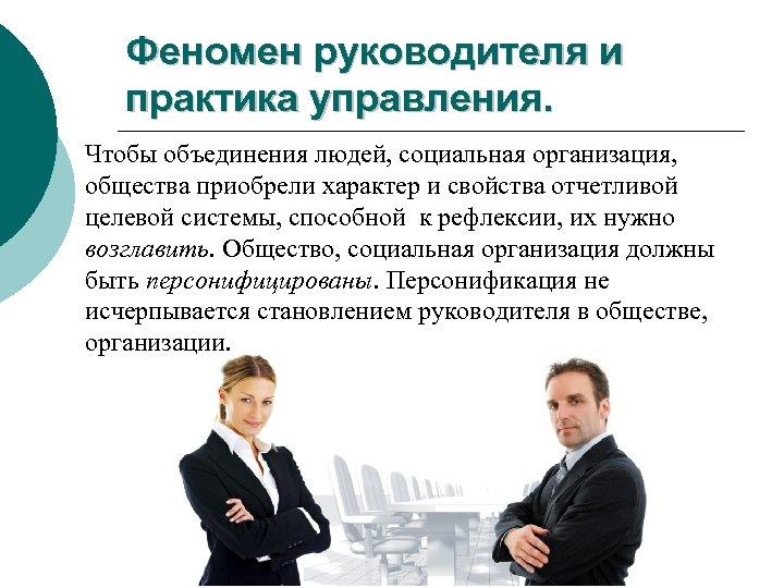 Феномен руководителя и практика управления. Чтобы объединения людей, социальная организация, общества приобрели характер и