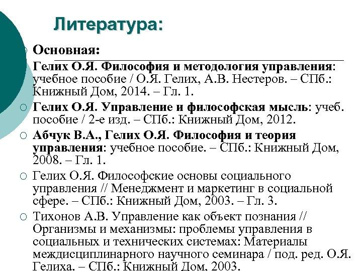Литература: ¡ Основная: ¡ Гелих О. Я. Философия и методология управления: учебное пособие /