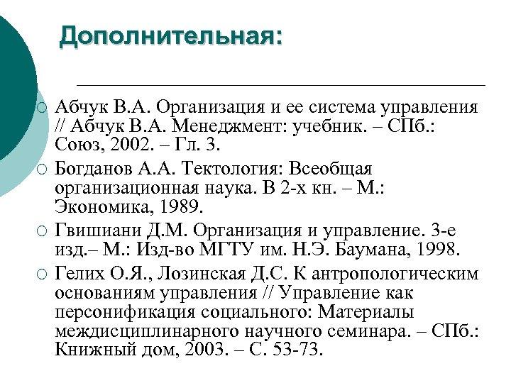 Дополнительная: ¡ ¡ Абчук В. А. Организация и ее система управления // Абчук В.