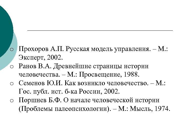 o Прохоров А. П. Русская модель управления. – М. : Эксперт, 2002. o Ранов