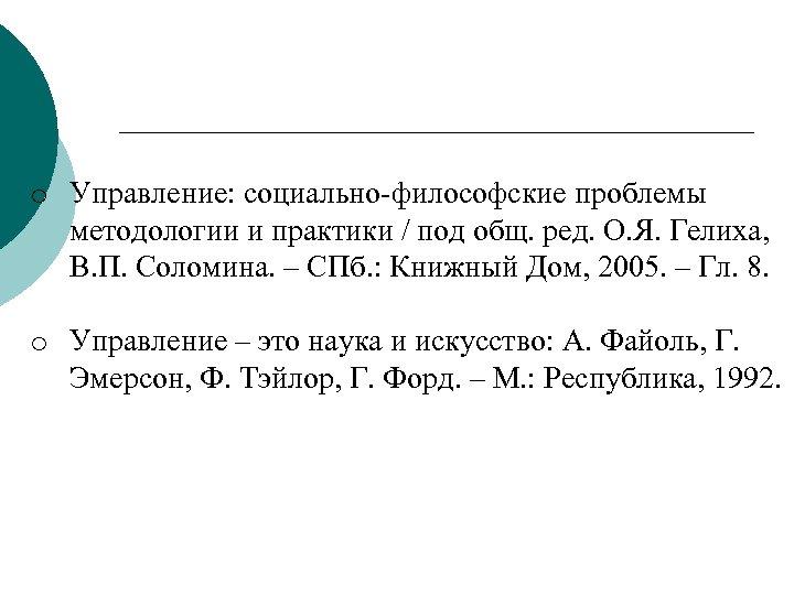 o Управление: социально философские проблемы методологии и практики / под общ. ред. О. Я.