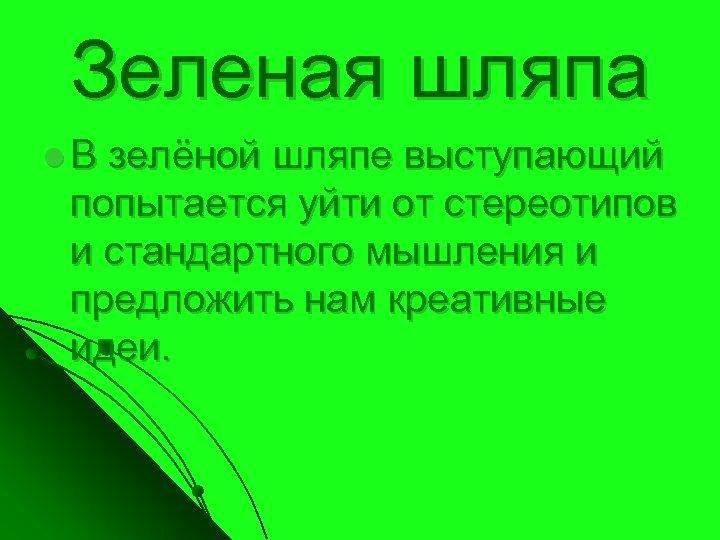 Зеленая шляпа l В зелёной шляпе выступающий попытается уйти от стереотипов и стандартного мышления