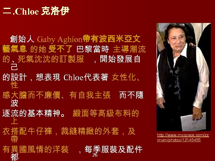 二. Chloe 克洛伊 創始人 Gaby Aghion帶有波西米亞文 Aghion 藝氣息 的她 受不了 巴黎當時 主導潮流 的、 死氣沈沈的訂製服