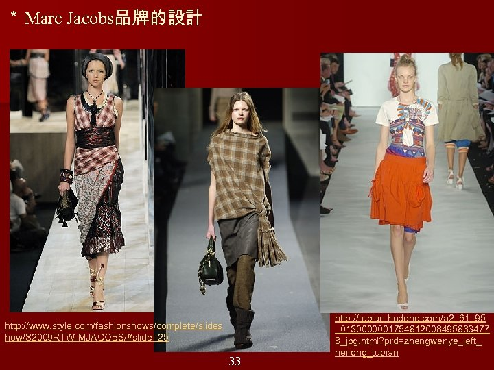 * Marc Jacobs品牌的設計 http: //www. style. com/fashionshows/complete/slides how/S 2009 RTW-MJACOBS/#slide=25 33 http: //tupian. hudong.