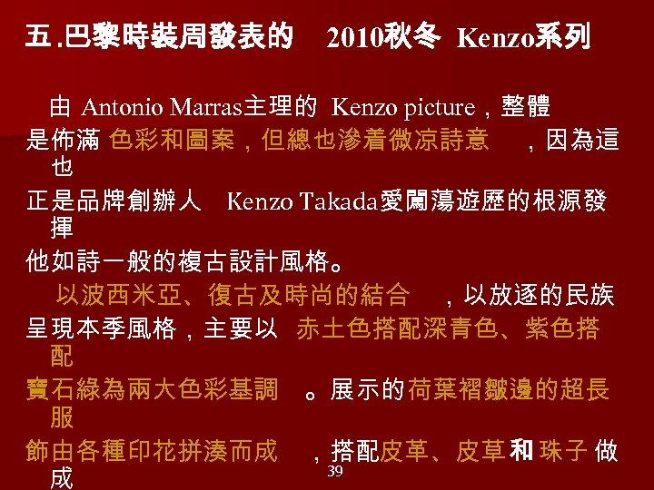 五. 巴黎時裝周發表的 2010秋冬 Kenzo系列   由 Antonio Marras主理的 Kenzo picture,整體 是佈滿 色彩和圖案,但總也滲着微凉詩意 ,因為這 也
