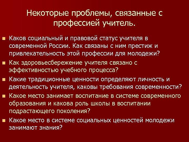 Некоторые проблемы, связанные с профессией учитель. n n n Каков социальный и правовой статус