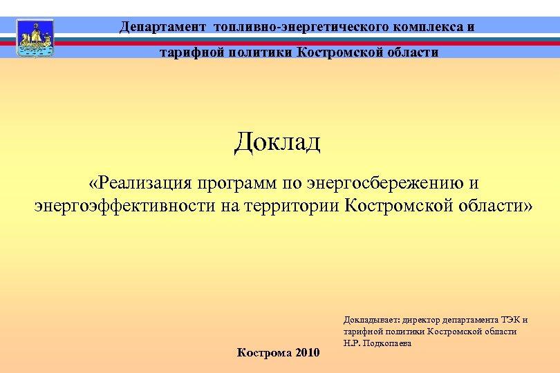 Департамент топливно-энергетического комплекса и тарифной политики Костромской области Доклад «Реализация программ по энергосбережению