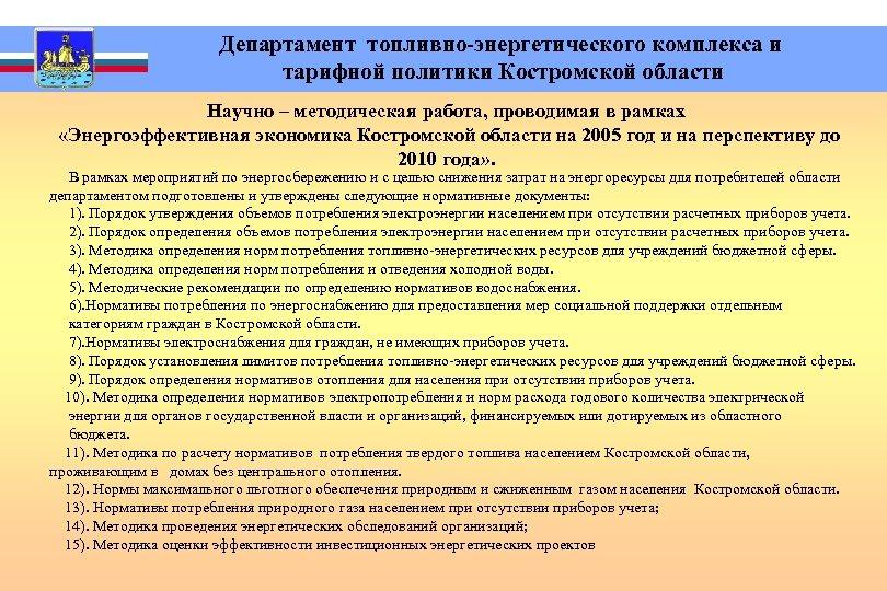 Департамент топливно-энергетического комплекса и тарифной политики Костромской области Научно – методическая работа, проводимая