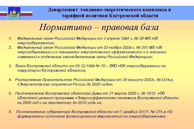 1. 2. Департамент топливно-энергетического комплекса и тарифной политики Костромской области Нормативно – правовая