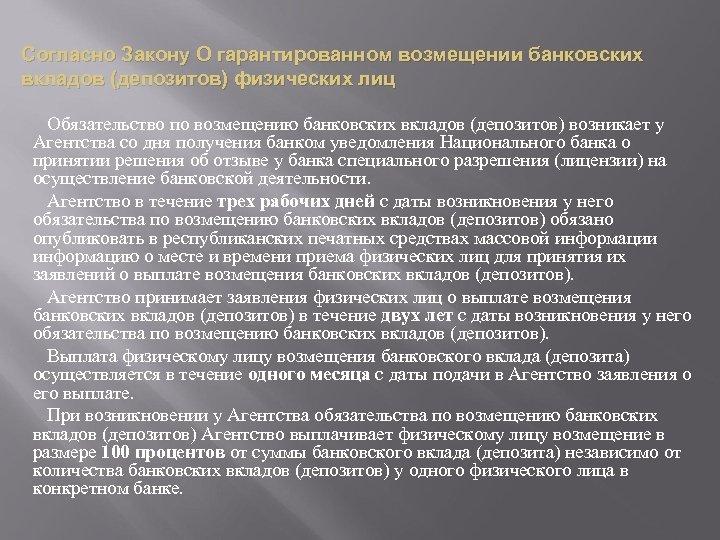Согласно Закону О гарантированном возмещении банковских вкладов (депозитов) физических лиц Обязательство по возмещению банковских