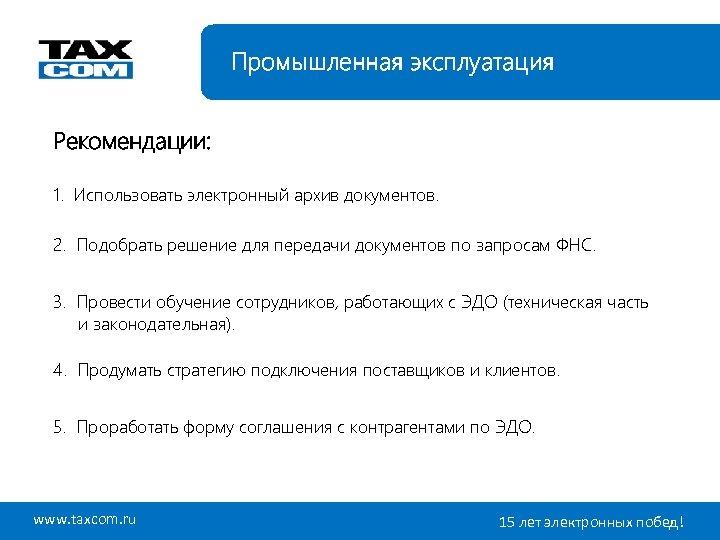 Промышленная эксплуатация Рекомендации: 1. Использовать электронный архив документов. 2. Подобрать решение для передачи документов