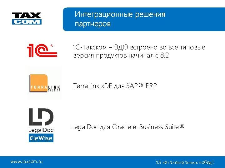 Интеграционные решения партнеров 1 C-Такском – ЭДО встроено во все типовые версия продуктов начиная