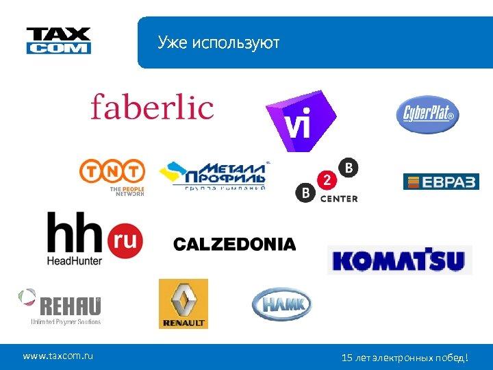 Уже используют www. taxcom. ru 15 лет электронных побед!
