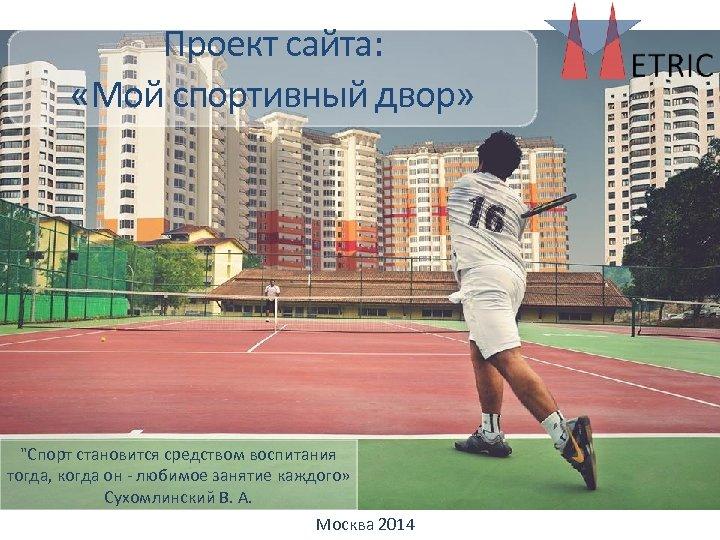 Проект сайта: «Мой спортивный двор»