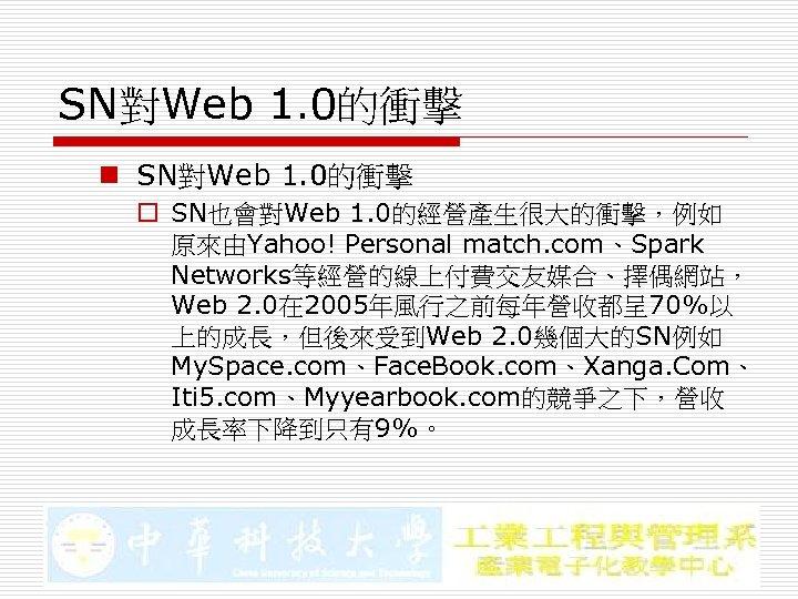 SN對Web 1. 0的衝擊 n SN對Web 1. 0的衝擊 o SN也會對Web 1. 0的經營產生很大的衝擊,例如 原來由Yahoo! Personal match.