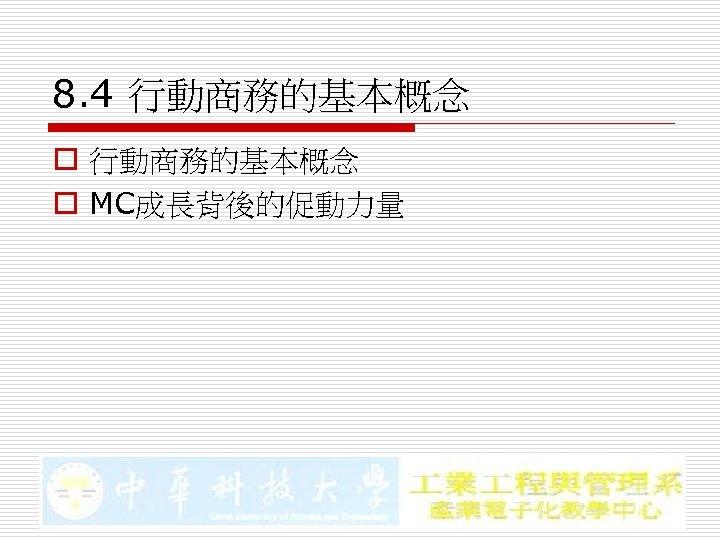 8. 4 行動商務的基本概念 o MC成長背後的促動力量