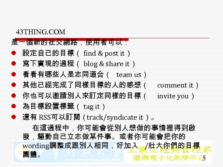 43 THING. COM 是一個新的社交網路,使用者可以: l 設定自己的目標( find & post it) l 寫下實現的過程( blog &