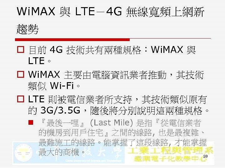 Wi. MAX 與 LTE-4 G 無線寬頻上網新 趨勢 o 目前 4 G 技術共有兩種規格:Wi. MAX 與