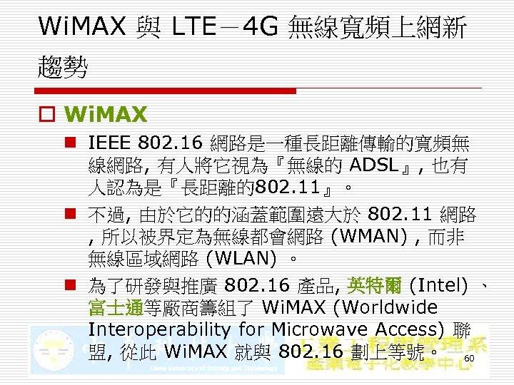 Wi. MAX 與 LTE-4 G 無線寬頻上網新 趨勢 o Wi. MAX n IEEE 802. 16