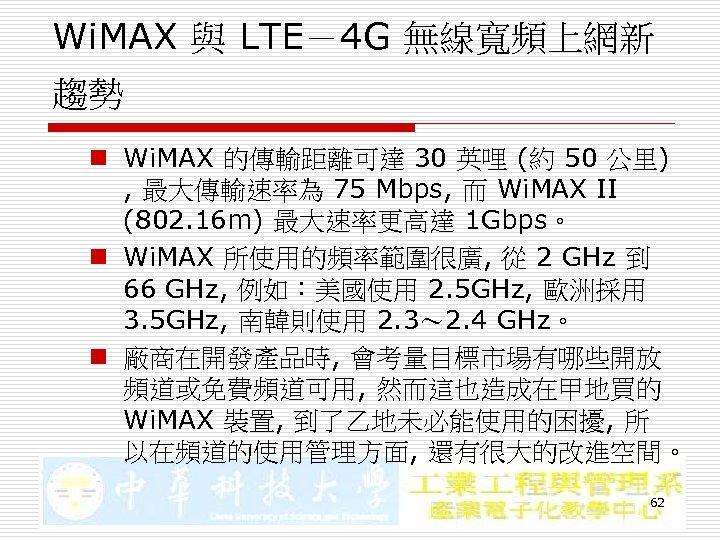Wi. MAX 與 LTE-4 G 無線寬頻上網新 趨勢 n Wi. MAX 的傳輸距離可達 30 英哩 (約