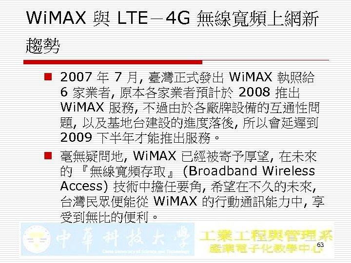 Wi. MAX 與 LTE-4 G 無線寬頻上網新 趨勢 n 2007 年 7 月, 臺灣正式發出 Wi.