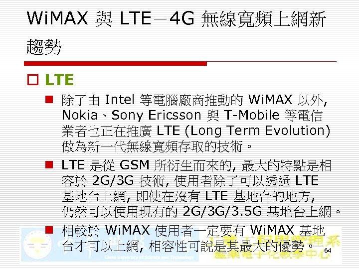 Wi. MAX 與 LTE-4 G 無線寬頻上網新 趨勢 o LTE n 除了由 Intel 等電腦廠商推動的 Wi.