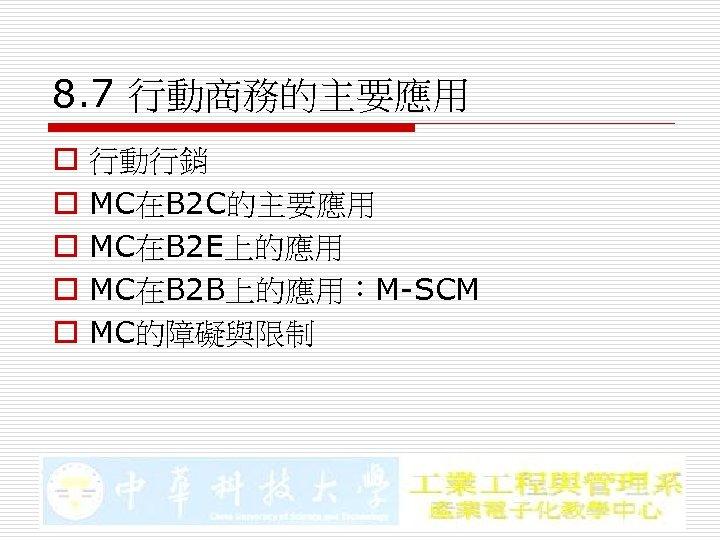 8. 7 行動商務的主要應用 o o o 行動行銷 MC在B 2 C的主要應用 MC在B 2 E上的應用 MC在B