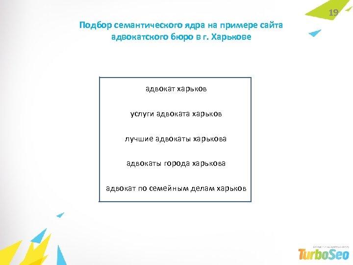Подбор семантического ядра на примере сайта адвокатского бюро в г. Харькове адвокат харьков услуги
