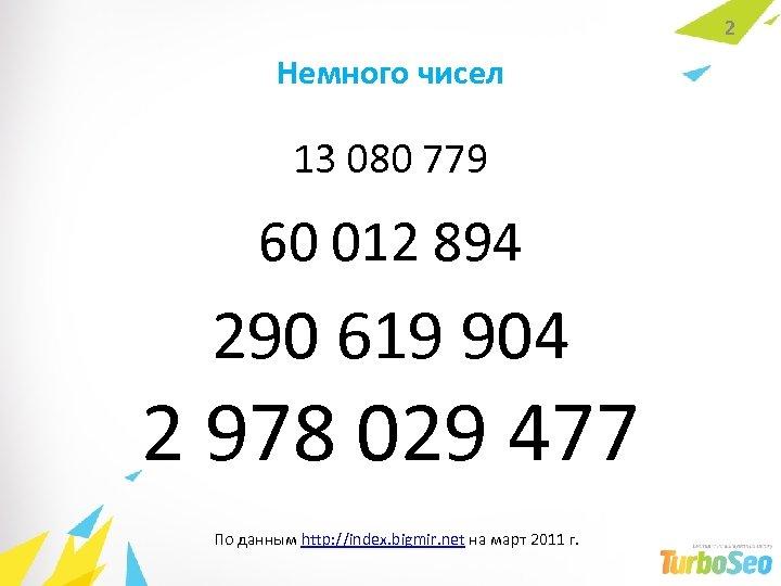 2 Немного чисел 13 080 779 60 012 894 290 619 904 2 978