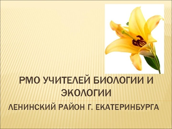 РМО УЧИТЕЛЕЙ БИОЛОГИИ И ЭКОЛОГИИ ЛЕНИНСКИЙ РАЙОН Г. ЕКАТЕРИНБУРГА